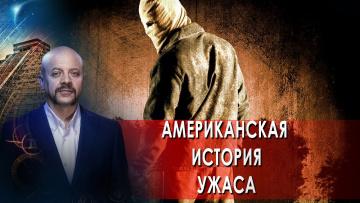 Американская история ужаса. Загадки человечества с Олегом Шишкиным (30.04.2021)