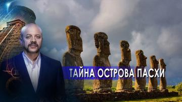 Тайна острова Пасхи. Загадки человечества с Олегом Шишкиным (29.04.2021)