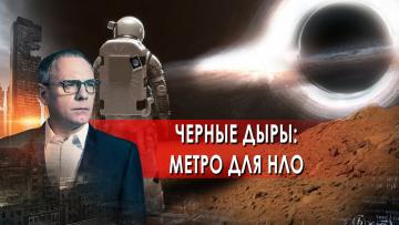 Черные дыры: метро для НЛО. Самые шокирующие гипотезы с Игорем Прокопенко (10.06.2021)