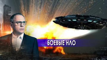 Боевые НЛО.  Самые шокирующие гипотезы с Игорем Прокопенко (24.06.2021)