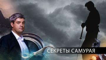 Секреты самурая. НИИ РЕН ТВ. 14.09.2020