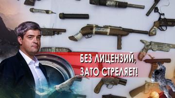 Без лицензий, зато стреляет! НИИ РЕН ТВ. (29.04.2021)