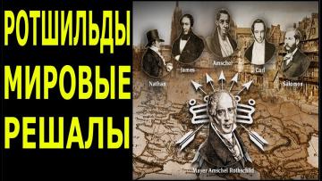 Как Ротшильды поработили мир
