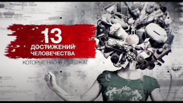 Засекреченные списки. 13 достижений человечества, которые нас уничтожат. (11.09.2021)