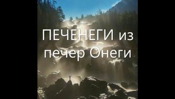 Печенеги из печер Онеги