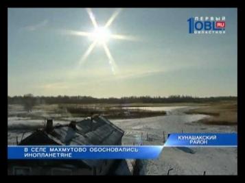НЛО на Южном Урале размером как железнодорожный поезд