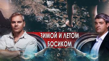Зимой и летом босиком. НИИ РЕН ТВ. (23.09.2021)