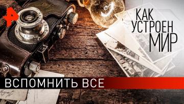 """Вспомнить все. «Как устроен мир"""" с Тимофеем Баженовым (16.03.2020)"""
